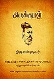 திருக்குறள் (Thirukkural): குறள், தமிழ் உரைகள், மொழிபெயர்ப்பு மற்றும் ஒலிபெயர்ப்பு (with translation & transliteration) (Tamil Edition)