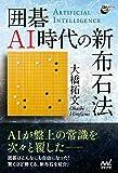 囲碁AI時代の新布石法 (囲碁人ブックス)