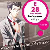 Miracle Train Escort Voice 都庁 前(CV:杉田智和)