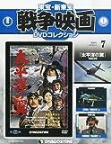 東宝・新東宝戦争映画DVD 7号 (太平洋の翼(1963)) [分冊百科] (DVD付) (東宝・新東宝戦争映画DVDコレクション)