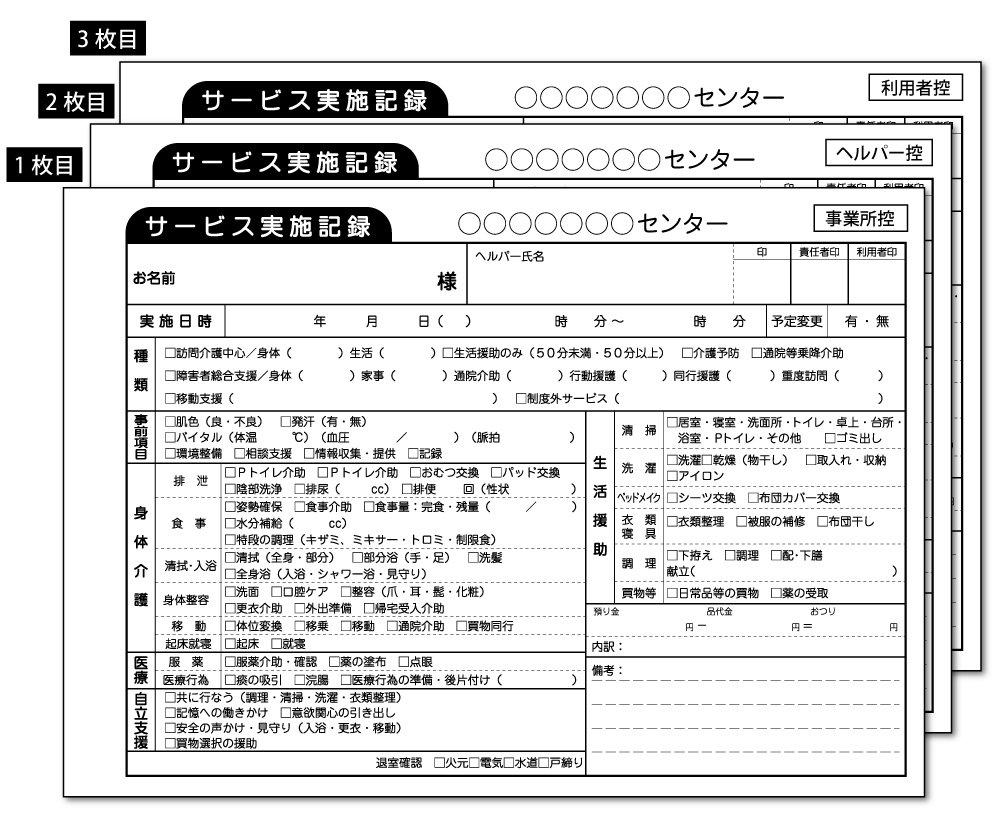 B5版 3枚複写(3枚別版) (名オリジナル)訪問介護実施記録 伝票 50冊(1冊50組) B01LXANHSN
