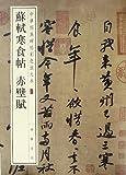 苏轼寒食帖 赤壁赋