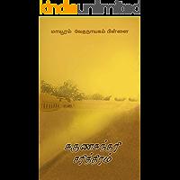 சுகுணசுந்தரி சரித்திரம் (Tamil Edition)