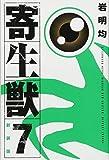 新装版 寄生獣(7) (KCデラックス アフタヌーン)