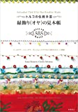 トルコの伝統手芸 縁飾り(オヤ)の見本帳 (暮らし充実すてき術)