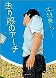去り際のアーチ (徳間文庫)