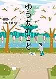 ゆう太のこと (アクションコミックス)