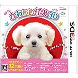 かわいい仔犬3D - 3DS