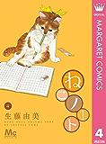 ねこノート 4 (マーガレットコミックスDIGITAL)