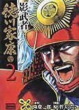影武者徳川家康 2 (トクマコミックス)