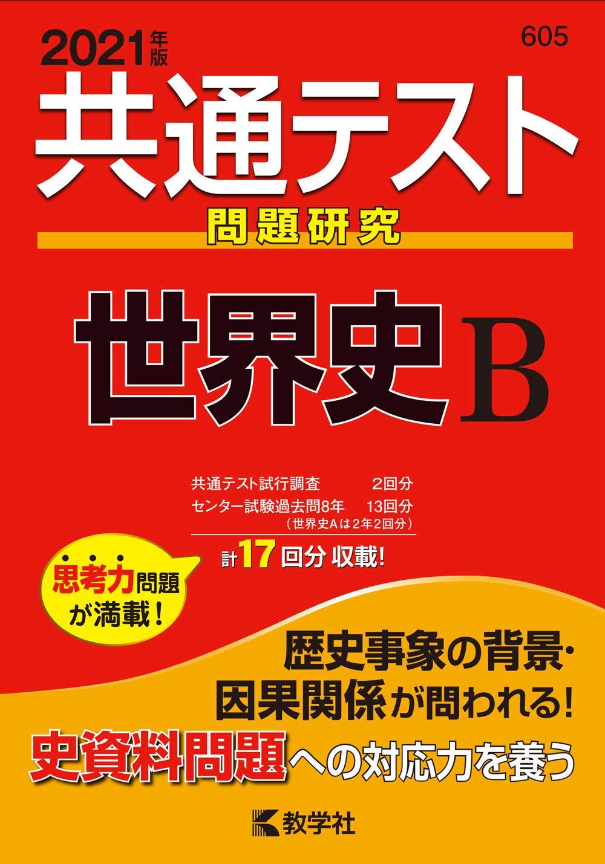 世界史B一問一答の後に取り組むべき参考書とその使い方『共通テスト問題研究 世界史B』