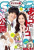 Sho-Comi 2018年20号(2018年9月20日発売) [雑誌]