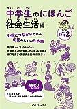 中学生のにほんご 社会生活編 ―外国につながりのある生徒のための日本語―