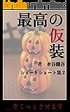 最高の仮装: 水谷健吾ショートショート集2