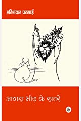 Awara Bheed Ke Khatare (Hindi Edition) Kindle Edition
