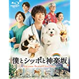 【早期購入特典あり】僕とシッポと神楽坂 Blu-ray-BOX (特製B5クリアファイル2枚セット付)