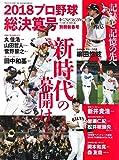 2018プロ野球シーズン総決算号 (週刊ベースボール別冊新春号)