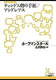チャンドス卿の手紙/アンドレアス (光文社古典新訳文庫)