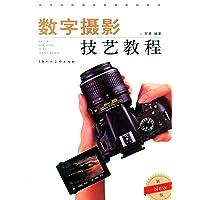高等院校摄影摄像基础教材:数字摄影技艺教程(新一版)