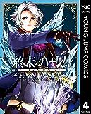 終末のハーレム ファンタジア セミカラー版 4 (ヤングジャンプコミックスDIGITAL)