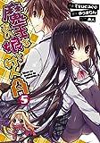魔王なあの娘と村人A (5) (電撃コミックス)
