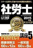 【CD-ROM2枚付】社労士PERFECT講座 5(健保・常識)2015年版 山川社労士予備校