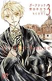 ガーフレット寮の羊たち 3 (プリンセス・コミックス)