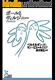 ポールとヴィルジニー (光文社古典新訳文庫)