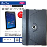 メディアカバーマーケット Gecoo Tablet A1G [8インチ(1280x800)]機種で使える【360度回転スタンドレザーケース 黒 と 指紋防止 クリア光沢 液晶保護フィルム のセット】
