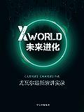 XWorld:未来进化(《人类简史》《未来简史》作者尤瓦尔最新演讲实录)