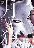 月と狼 (ジュネットコミックス ピアスシリーズ)