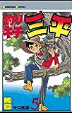 釣りキチ三平(5) (週刊少年マガジンコミックス)
