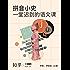 拼音小史:一堂迟到的语文课(知乎 钟觉辰 作品) (知乎「一小时」系列)