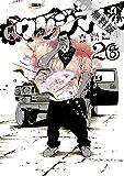 闇金ウシジマくん(26)【期間限定 無料お試し版】 (ビッグコミックス)