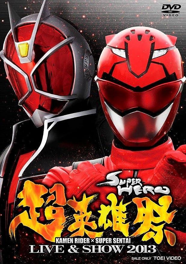 「超英雄祭 KAMEN RIDER×SUPER SENTAI LIVE&SHOW 2013」の画像検索結果