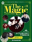 ザ・マジック 18号 [分冊百科] (DVD・マジックアイテム付)