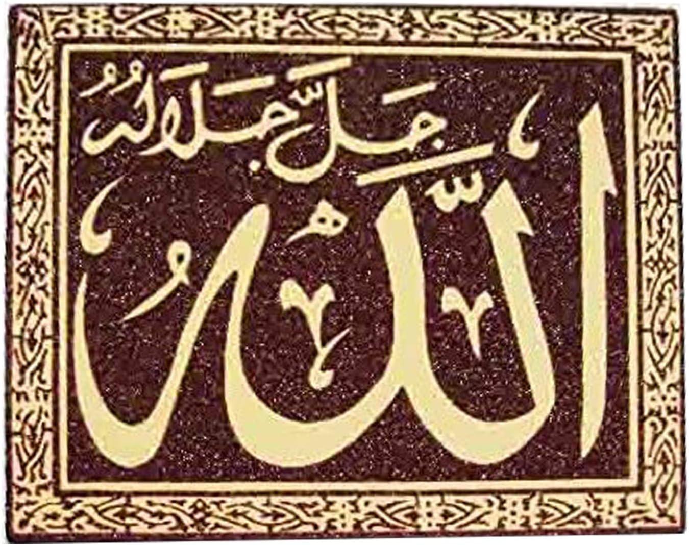 100/% Egyptian Wooden Engraved Framed ًWith Shiny Glitter Islamic Islam Arabic Quran Koran Calligraphy Wall Hanging Frame Handmade Egypt 9.4 X 8 Mosque Home Decor Surah Allah Decor Decorative