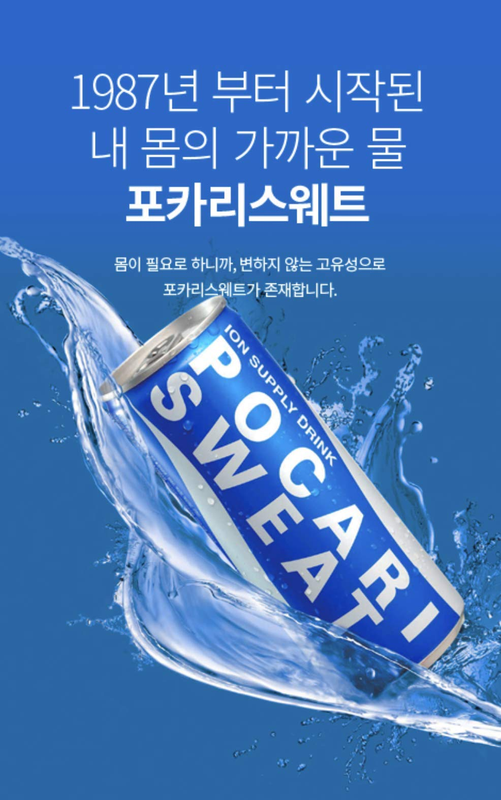 Pocari Sweat Ion Supply Drink 245ml Can (8 Pack)