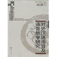 对外汉语语音及语音教学研究