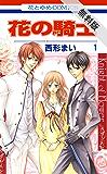 花の騎士【期間限定無料版】 1 (花とゆめコミックス)