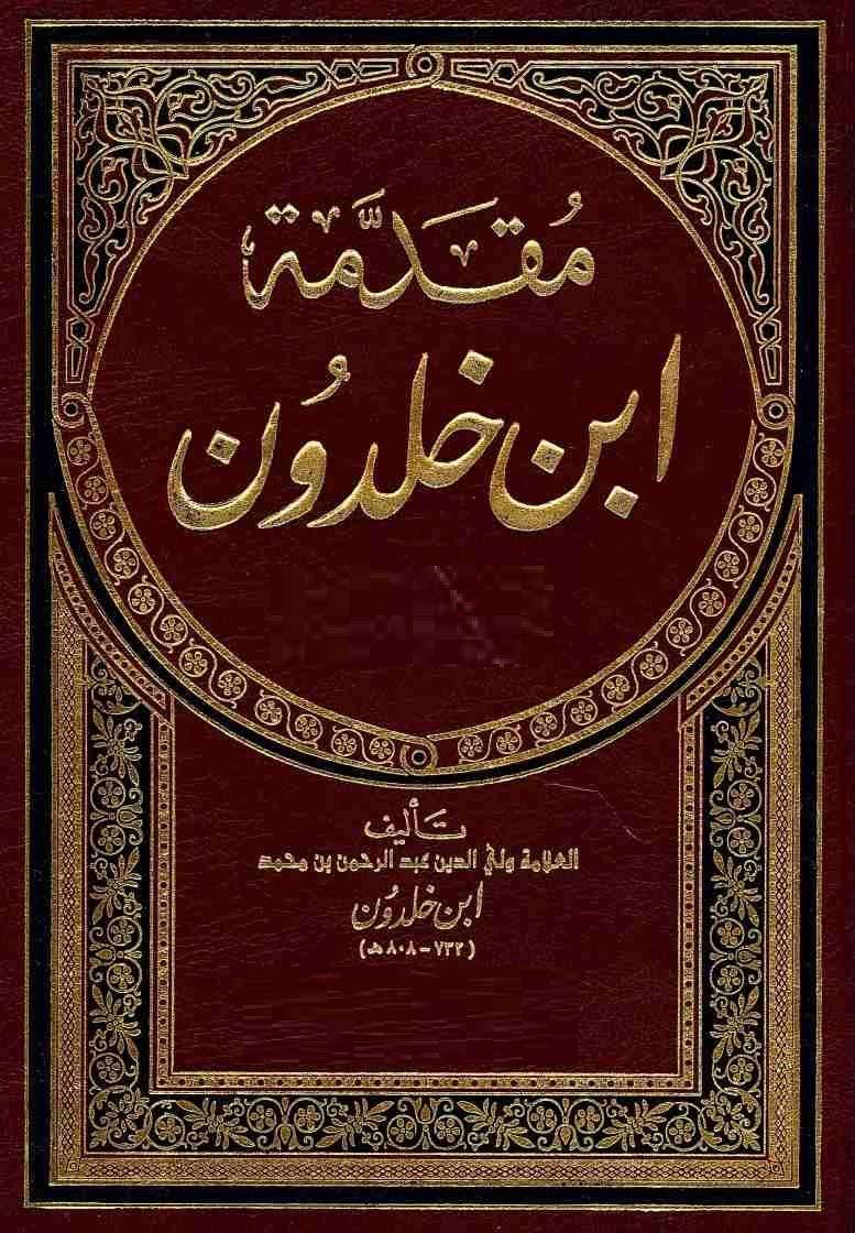 مقدمة ابن خلدون  Arabic Edition