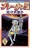 ブレーメン5(4) (フラワーコミックス)