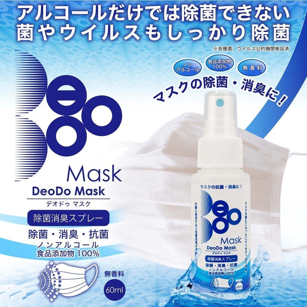 臭 マスク 消