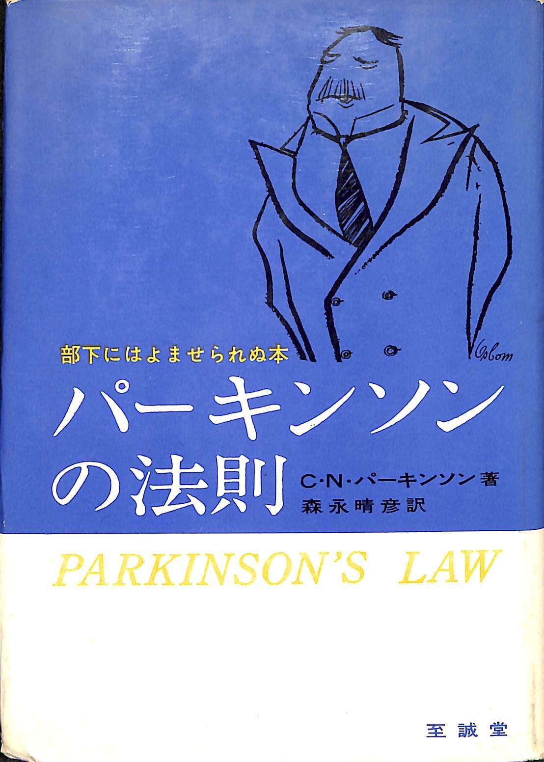 の 法則 パーキンソン