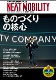 NEXT MOBILITY vol.07 (雑誌)