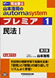 司法書士 山本浩司のautoma system premier (1) 民法(1) 第2版