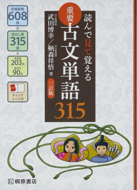 読んで見て覚える重要古文単語315 | 博幸, 武田, 祥悟, 鞆森 |本 | 通販 | Amazon