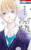 マリッジパープル 3 (花とゆめコミックス)