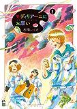 モディリアーニにお願い(3) (ビッグコミックス)