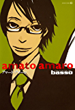 amato amaro (EDGE COMIX)